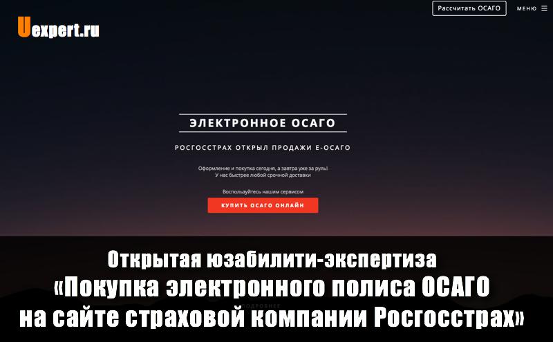 """Юзабилити-экспертиза """"Покупка электронного полиса ОСАГО в страховой компании Росгосстрах"""""""