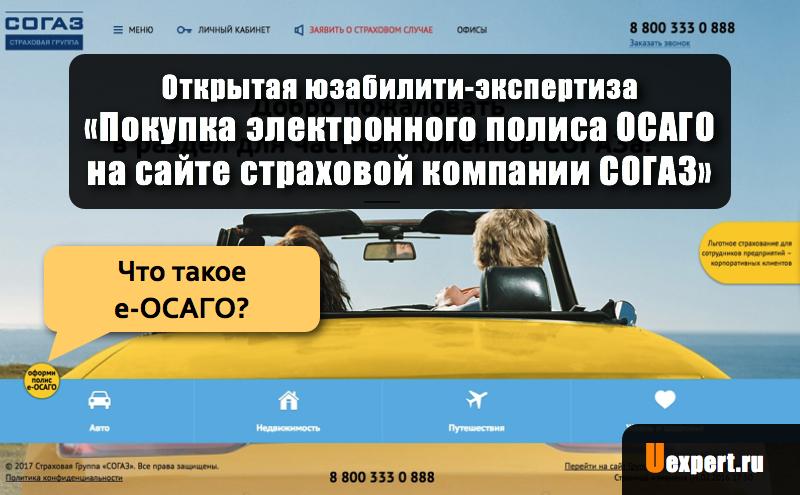 """Юзабилити-экспертиза """"Покупка электронного полиса ОСАГО в страховой компании СОГАЗ"""""""