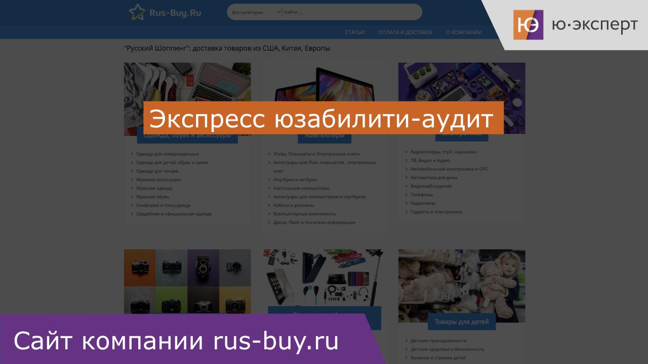 Юзабилити-аудит интернет-магазина rus-buy