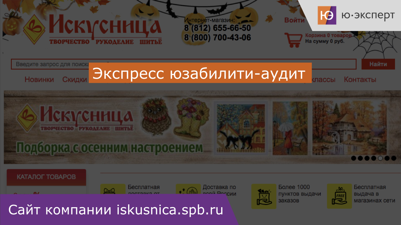 Юзабилити-аудит интернет-магазина iskusnica.spb.ru