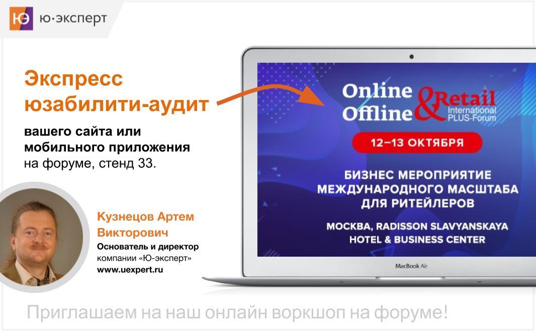 Юзабилити-аудит на международном форуме 12-13 октября