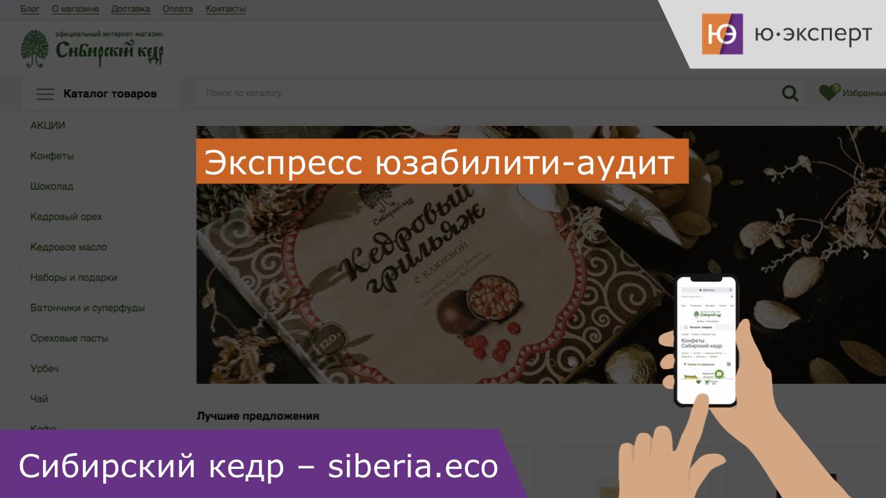 Юзабилити-аудит мобильной версии интернет-магазина siberia.eco
