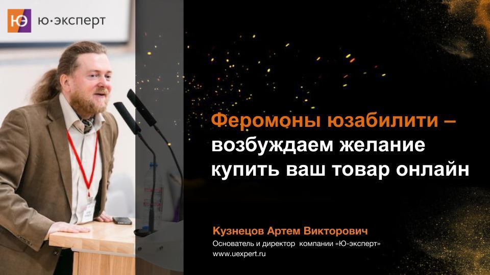 Выступление на встрече идейных предпринимателей BIZCLUB