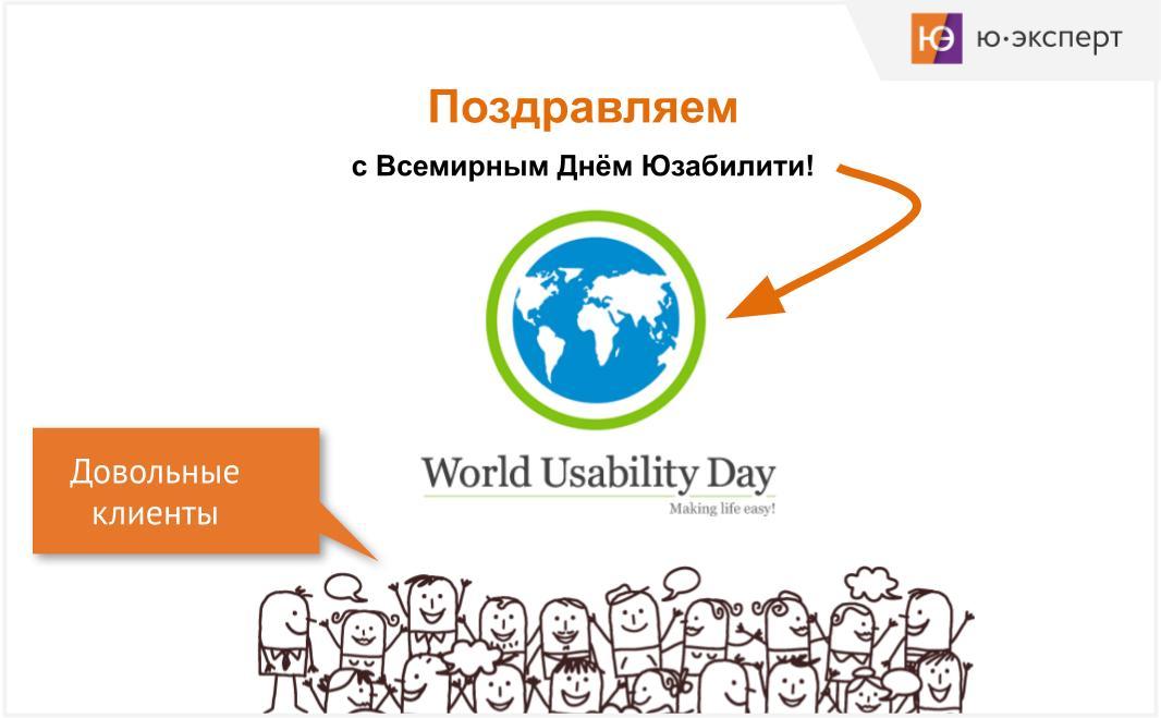 Поздравляем с Международным днём юзабилити – WUD 2020!