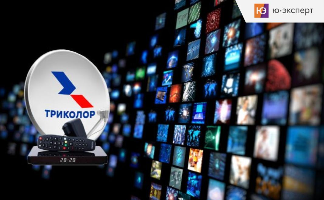 Мы участвуем в тендере на проведение серии юзабилити-экспертиз для компании Триколор-ТВ