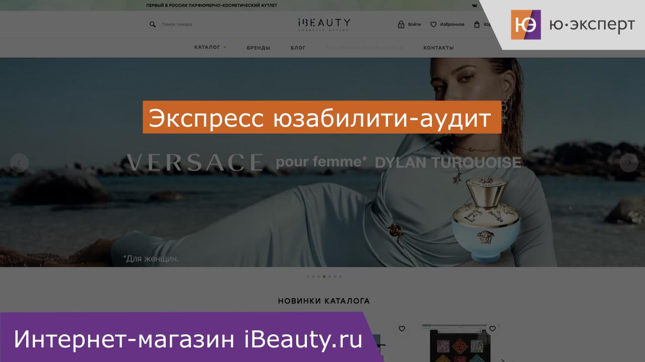 Юзабилити-аудит интернет-магазина ibeauty.ru