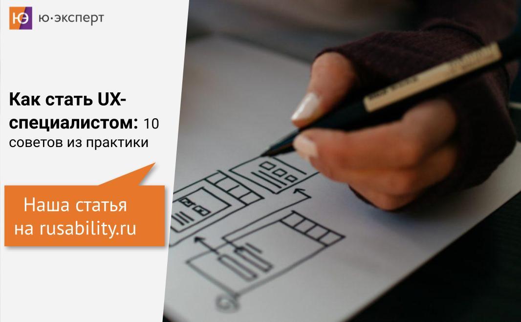 Статья на на Rusability.ru